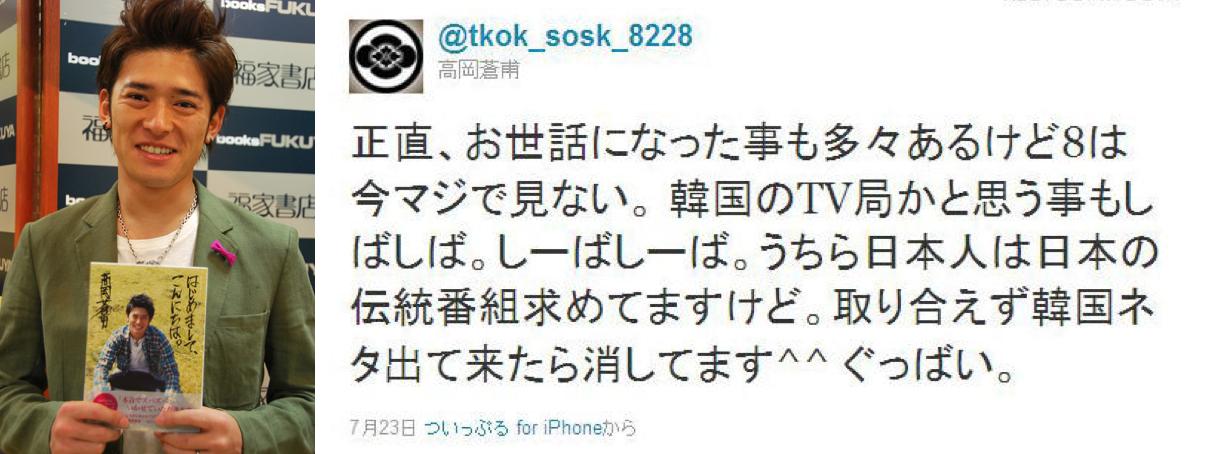 7月23日のできごと(何の日)【俳優・高岡蒼甫さん】ツイート「8は今マジで見ない」