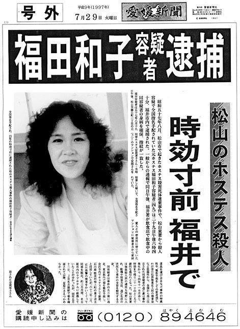 7月29日は何の日【松山ホステス殺人事件】逃走15年、時効直前に容疑者逮捕