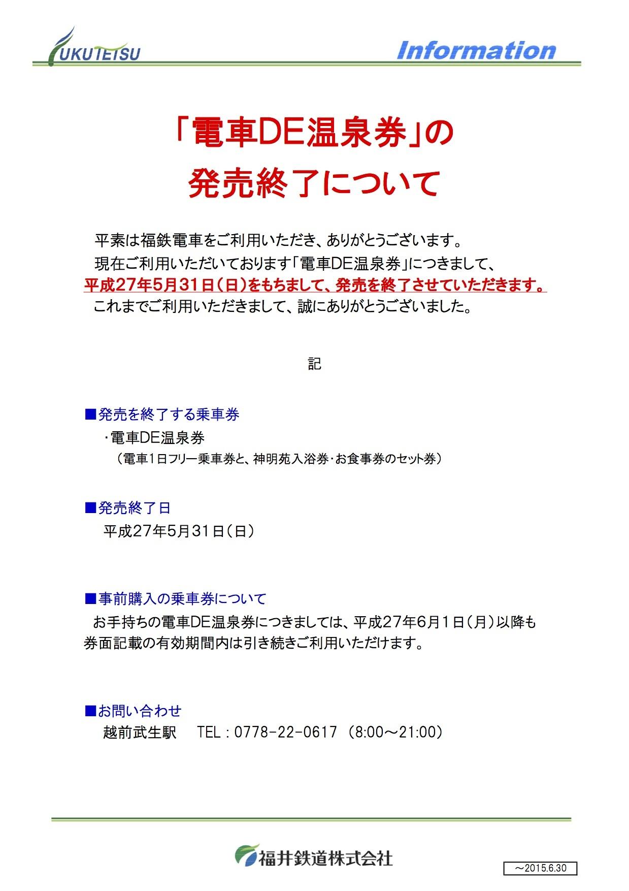 電車DE温泉券発売終了.jpg