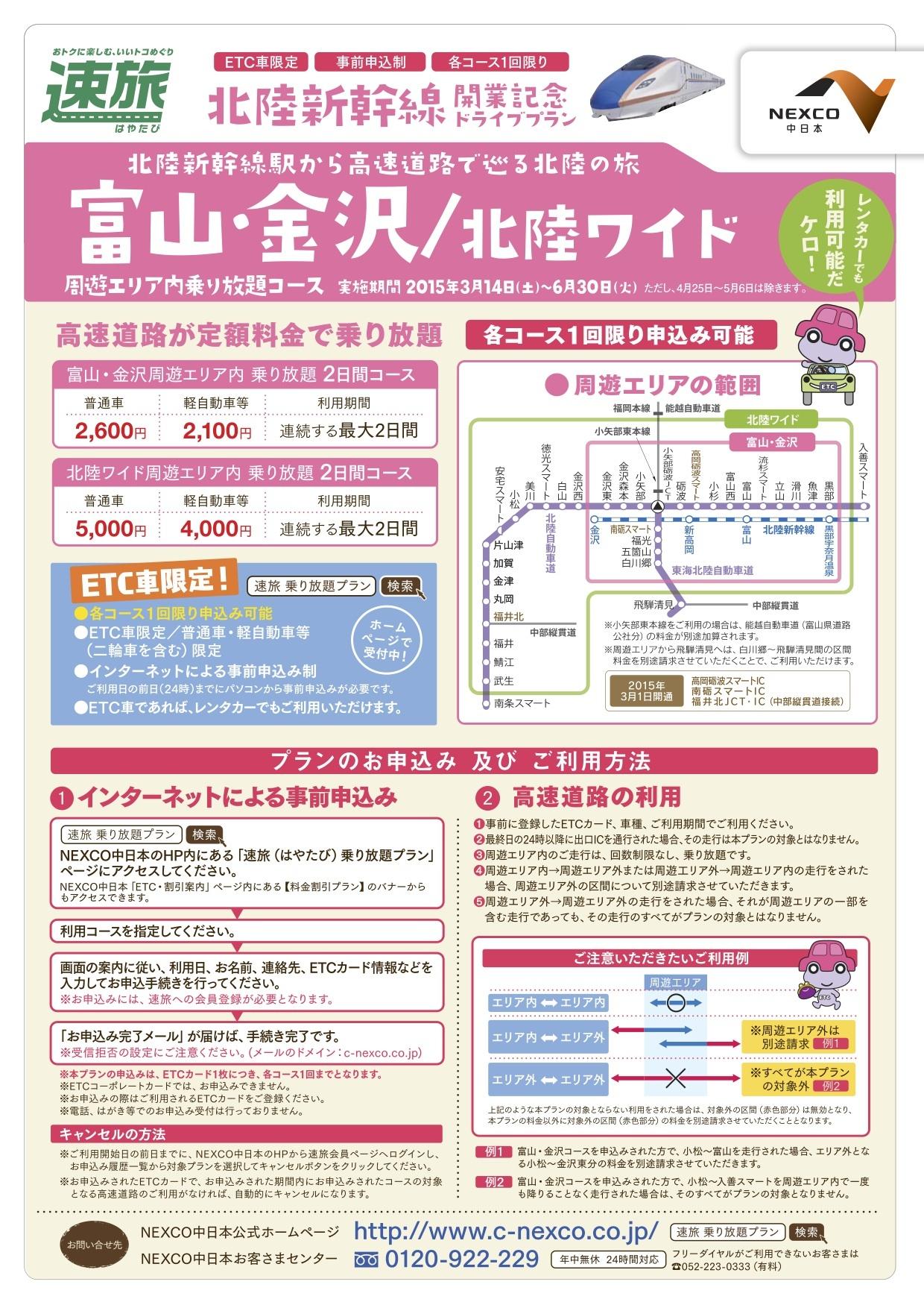 toyama_kanazawa_plan.jpg