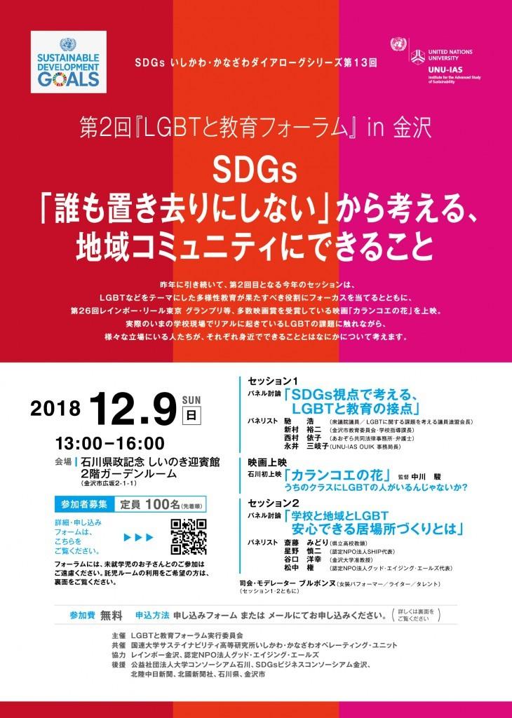 GOALS_1209_LGBT_outCS5-01-730x1024.jpg